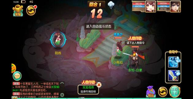 《梦幻仙语仙兽版》社交系统怎么玩-社交系统玩法攻略