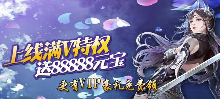 [新游预告]《剑荡江湖之大唐风云》上线送V15,绑定元宝88888