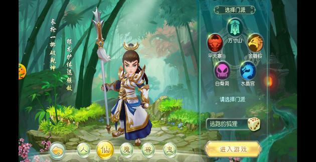 《梦幻仙语仙兽版》帮派怎么玩-帮派玩法攻略