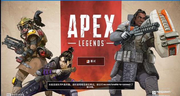 apex英雄连不上ea怎么办