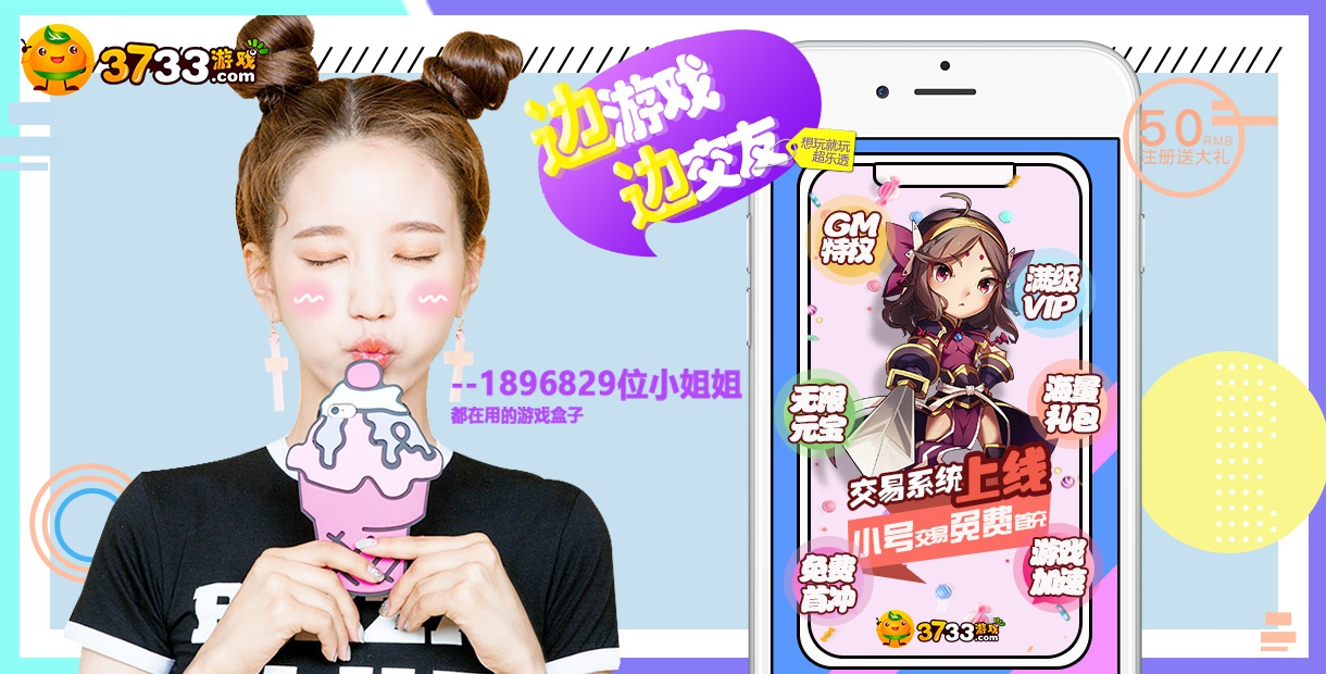 【3733游戏盒子】安卓+IOS免越狱版,双端开放下载