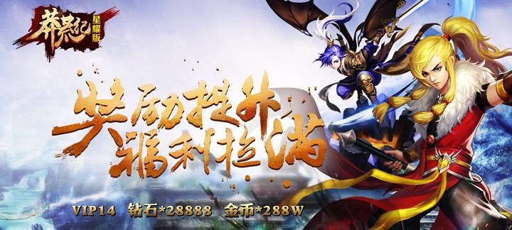 [新游预告]《新莽荒纪星耀版》上线送V14,钻石28888,金币288W