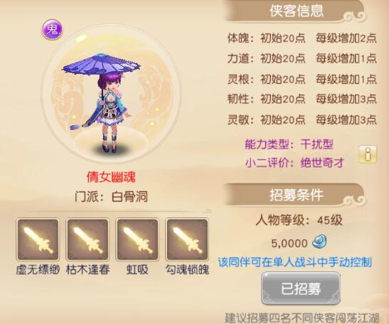 《梦幻仙语仙兽版》同伴系统怎么玩-同伴系统攻略玩法