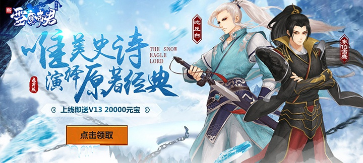 [新游预告]《雪鹰帝君-飞升版》上线送V13,20000元宝,500万金币