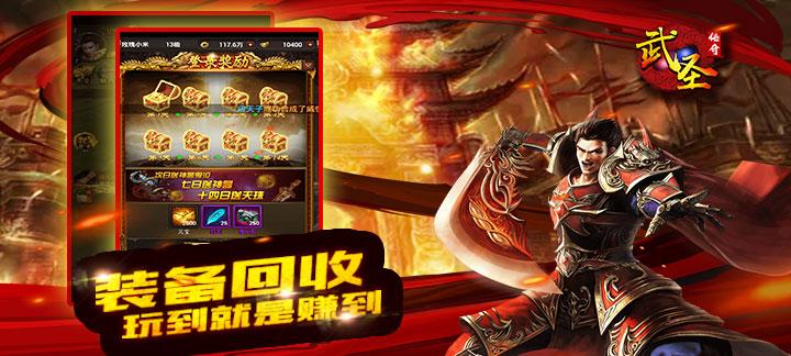 [新游预告]《武圣传奇豪华版》上线送V15、30000元宝,500w铜钱