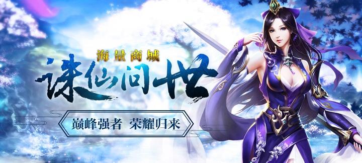 [新游预告]《神游记海量版》上线送V13、30000元宝、500W金币
