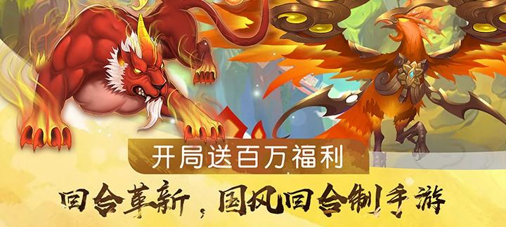[新游预告]《梦回大唐-国风回合》上线送天仙3、10000元宝、500W银币