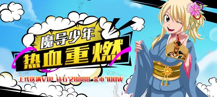 [新游预告]《妖尾2-魔导少年星耀版》上线送V27,钻石28888,金币100W