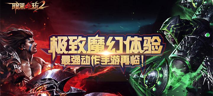 [新游预告]《暗黑血统2-正版授权》上线送V8,绑金28888,银币300W
