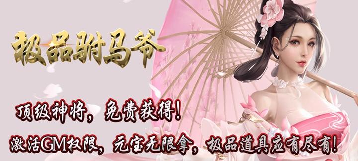 [新游预告]《极品驸马爷》上线送顶级VIP,88888元宝,588万银两