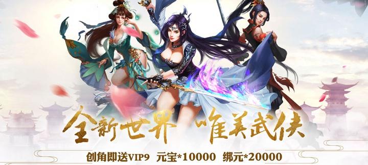 [新游预告]《剑雨江湖星耀版》上线送V9、元宝10000,绑元20000
