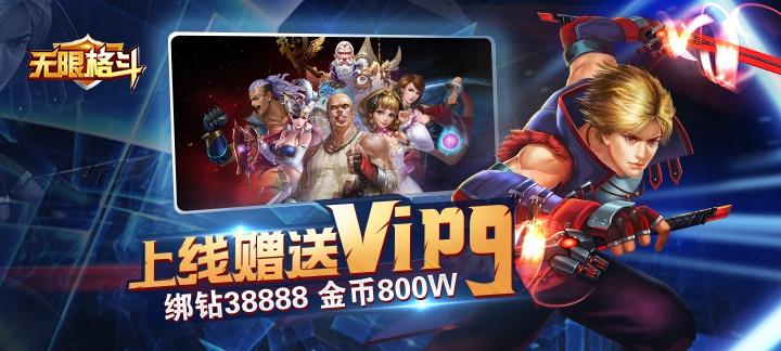 [新游预告]《无限格斗》上线送V9,绑钻38888,金币800W