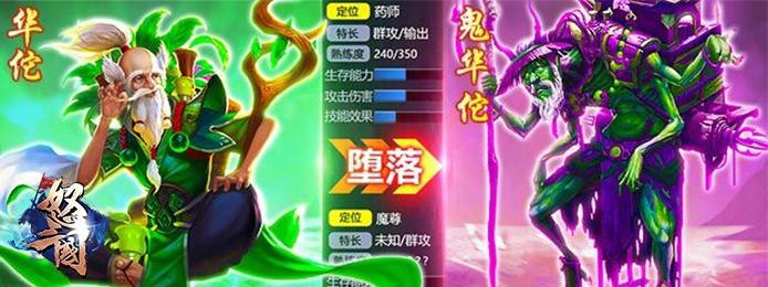 [新游预告]《怒三国豪华版》上线送V24,绑元48888,金币888W