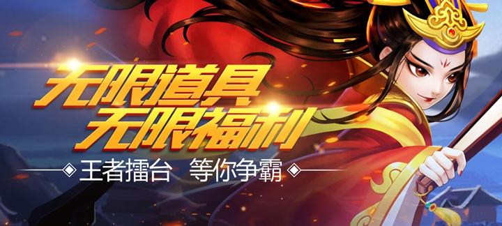 [新游预告]《真江湖商城版》上线送至尊VIP,元宝68800,金币500W