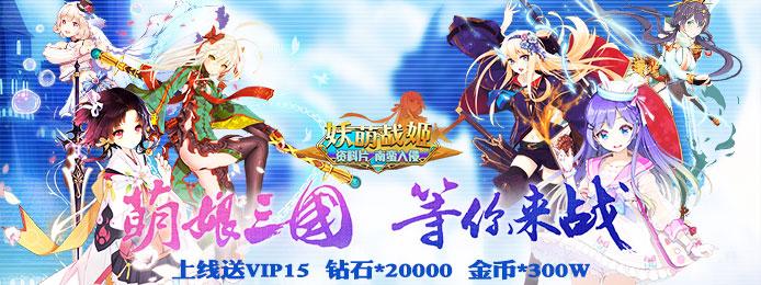 [新游预告]《妖萌战姬星耀版》上线送V15,钻石20000,水晶100000