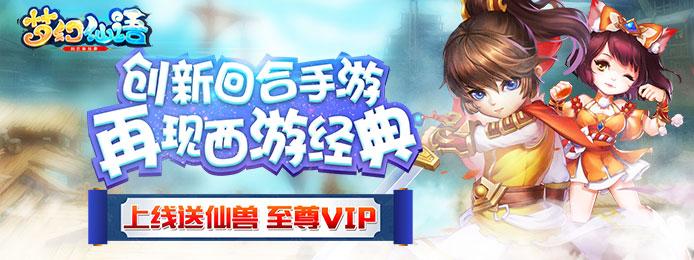 创新回合制手游《梦幻仙语星耀版》今日09:30给你带来不一样的游戏体验