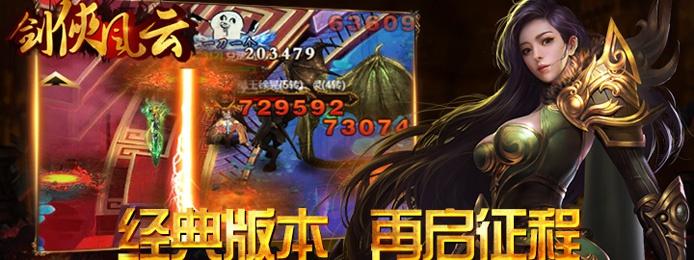 [新游预告]《剑侠风云》上线送V12、23888元宝、388万铜钱