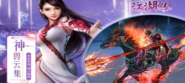 《江湖传》视频分享:让玩家切身体会到一个炫丽庞大的玄幻仙侠世界