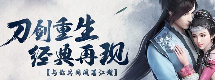今日09:30上线《倚剑江湖豪华版》风云变幻的武林世界等你着来战