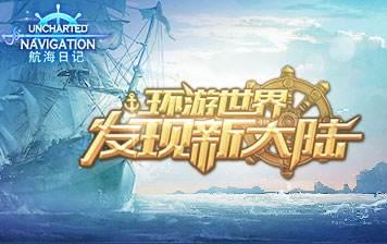 航海日记手游亚洲跑商怎么玩-亚洲跑商玩法攻略