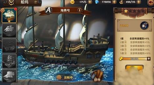 《决战加勒比海》船坞怎么玩-船坞玩法攻略