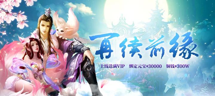拥有超高人气的国民仙恋手游大作《梦回仙灵(商城版)》今日09:30上线