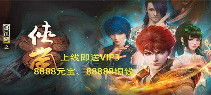 [新游预告]《画江湖盟主》上线送VIP3, 8888元宝