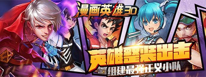 [新游预告]《漫画英雄3D星耀版》上线送28888钻石,288W金币