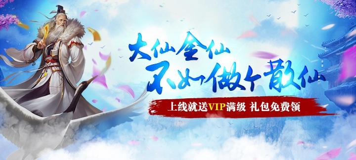 [新游预告]《华夏征途星耀版》上线送满级VIP、18888元宝