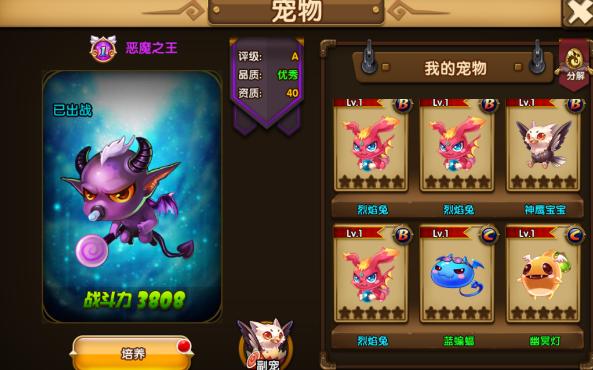 《百战斗斗堂(S级宠物)》宠物系统怎么玩-宠物系统攻略