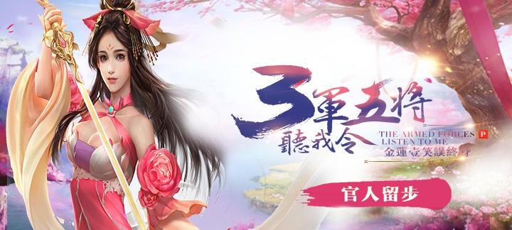 [新游预告]《豪情水浒-硬派定制》上线送VIP15,元宝88888