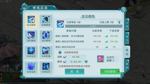 《大话许仙(星耀版)》怎样选择修炼技能-修炼技能选择攻略