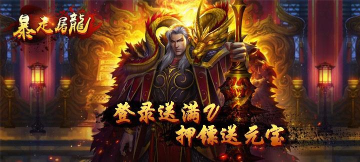 [新游预告]《武圣传奇之暴走屠龙》上线送满级V15,海量金币元宝