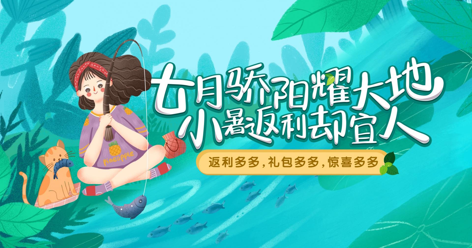 3733游戲『周末超級福利活動匯總版』(活動時間7月5日~7月10日)