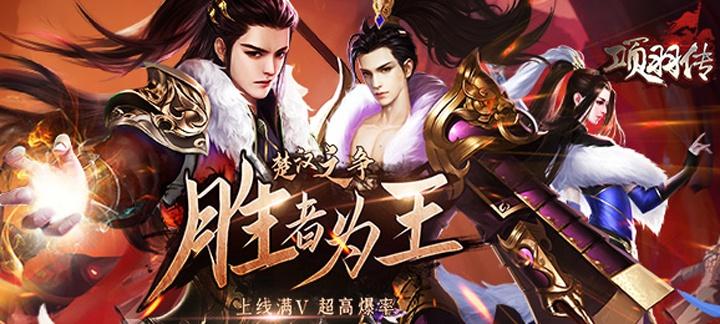 [新游预告]《项羽传:匠心国战》上线送贵族14,绑定元宝28800