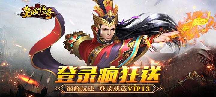 [新游预告]《皇城传奇》上线送V13,绑元66888
