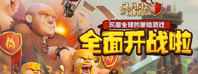《部落冲突Clash-of-Clans》视频分享:建立终极部落打造超强堡垒