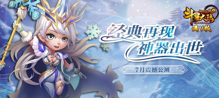 [新游预告]《斗罗大陆神界传说2星耀版》上线送VIP17,20888钻石