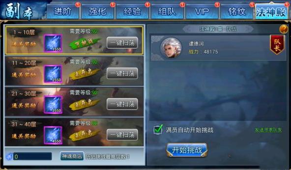 《成仙-凡人飞仙》法神殿副本怎么玩-法神殿副本玩法攻略