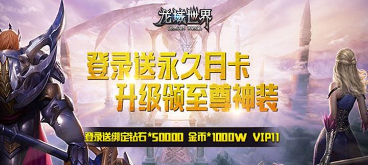 [新游预告]《龙域世界星耀版》上线送VIP11,绑钻*50000