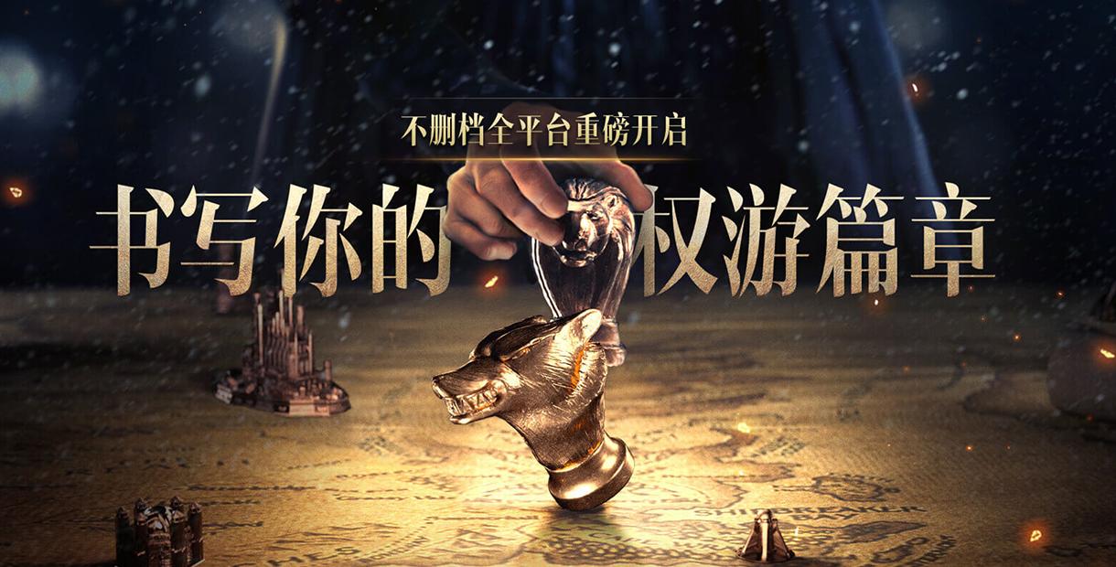 權力的游戲改編的3D魔幻策略手游《權力的游戲:凜冬將至》不容錯過