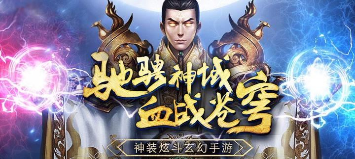[新游预告]《九界伏魔录:神与魔》上线送VIP6、元宝*8888