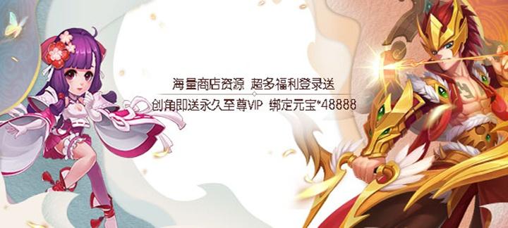 [新游预告]《大话白蛇》上线送满级VIP、48888绑元