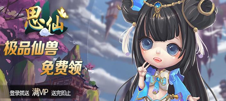 《思仙星耀版》uu快三视频 分享:全新的挂机式玩法解放双手轻松休闲