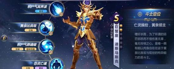 圣斗士星矢巨蟹9怎么过
