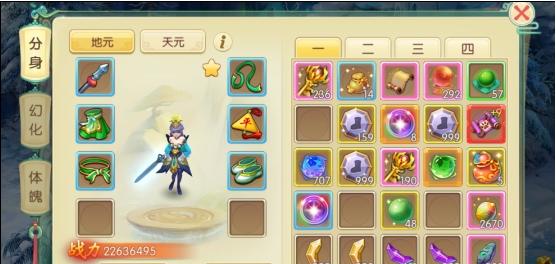 《仙語奇緣超級版》分身系統怎么玩-分身系統玩法攻略