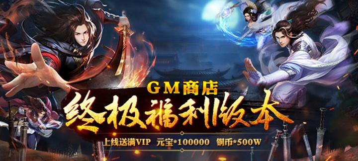 [新游预告]《古龙群侠传商城版》上线送VIP18,元宝*100000