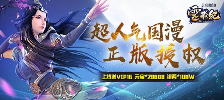 [新游预告]《太乙仙魔录星耀版》上线送VIP16,元宝*28888