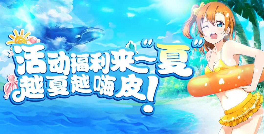 """3733游戲『超級推薦-福利來一""""夏""""』(活動時間7月19日~7月21日)"""