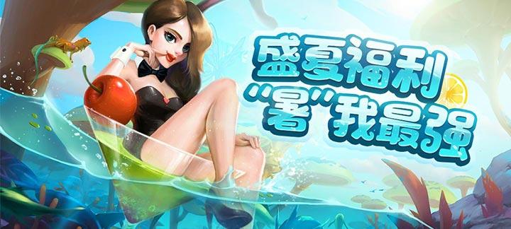 3733游戲『周末超級福利活動匯總版』(活動時間7月12日~7月18日)